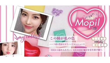 韓国発 Mopil /モピルシリーズ
