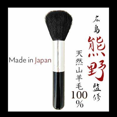 広島熊野監修化粧筆 BJP-1 村岸産業